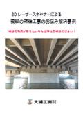 計測・測量サービス 橋脚 現況計測 表紙画像