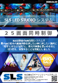 SLS LED STUDIO システム パンフレット