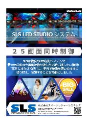 SLS LED STUDIO システム パンフレット 表紙画像
