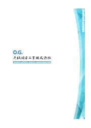大阪硝子工業株式会社 会社案内 表紙画像