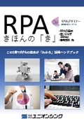 この1冊でRPAの基本が「わかる」活用ハンドブック―「RPAきほんの『き』」無料進呈中