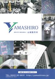 金属切削加工サービス カタログ 表紙画像