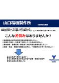 『山口精機製作所 製作事例付き事業紹介資料』