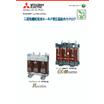 【総合カタログ】配電用モールド変圧器 表紙画像