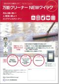 【製品カタログ最新版】メンテナンス用クリーナー 「万能クリーナーNEW クイック」 表紙画像
