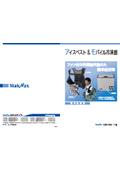 製品カタログ『アイスベスト&モバイル冷凍庫』 株式会社デポレント