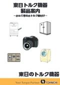 小ねじのトルク管理と微小トルク測定カタログ 表紙画像