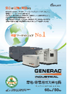 GENERAC(R)常用/非常用ガス発電機 表紙画像