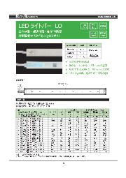 LEDライトバーLOシリーズ100V!取り付け簡単!薄型アルミフレーム!切れ目が生じにくいLED(韓国大手)以外全て日本製部品! 表紙画像