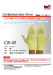 ケブラー(R)/耐切創インナーグローブ CR-05 表紙画像