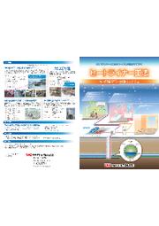 管内設置型下水熱回収システム『ヒートライナー工法』 表紙画像