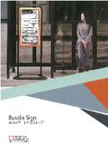 ECOスマートバスストップ『Busola Sign』
