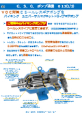 C.S.C.ポンプ通信 NO.13マグネットドライブギアポンプ UMDシリーズ 表紙画像