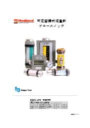 Badger Meter HEDLAND 面積式流量計 表紙画像