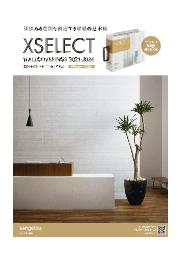 【紹介資料】素材系壁紙・輸入壁紙 見本帳『XSELECT(エクセレクト)』 表紙画像