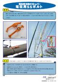 電柱用玉掛けストッパー『電柱用SSボルト』