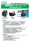 高速波面センサ(PWSシリーズ)