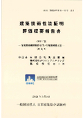 【CPP工法】建築技術性能証明評価概要報告書