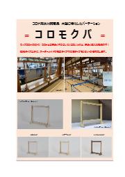 木製パーテーション『コロモクパ』 表紙画像