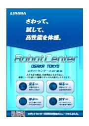 『ロボットセンターOSAKA/TOKYO』 表紙画像