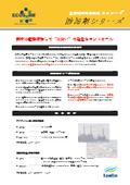 工業用天然消臭剤エコソーブ(R)『添加剤シリーズ』