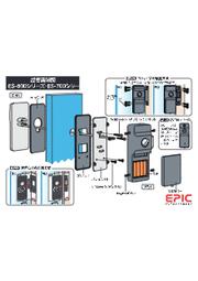 電子錠「EPIC」【ES-F700G】設置展開図 表紙画像