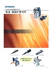 KXドライバ 表紙画像
