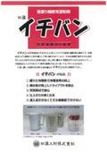 薄塗り補修用混和剤『イチバン』