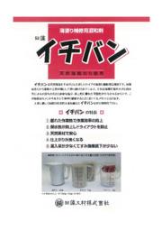 薄塗り補修用混和剤『イチバン』 表紙画像