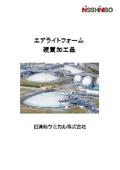 【日清紡エアライトフォーム】住宅・工事・造形・自動車からプラントまで!高性能・高品質のウレタンブロック