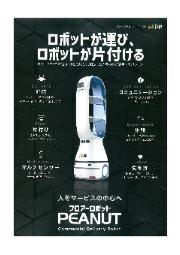 フロアーロボット『PEANUT』 表紙画像