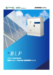 平時の脱炭素化と長期停電対策が可能な産業用蓄電システム〈BLP〉 表紙画像
