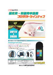 科研費・科研費申請用プロダクトラインナップ 2019~2020 表紙画像