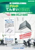 業務用加湿器|【単独運転/グリッド天井対応カセット型】滴下浸透気化式加湿器 VCJタイプ「グリッドてんまい加湿器」 カタログ