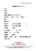 【FAXシート】圧縮機・コンプレッサー引き合いシート