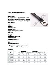 G5-3X 135℃ 高収縮倍率熱収縮チューブ 表紙画像