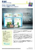 P9038/P9025AC Qi準拠 ワイヤレス給電リファレンスキット 表紙画像