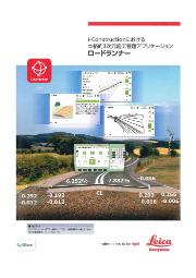 本格的3次元施工管理アプリケーション『ロードランナー』 表紙画像