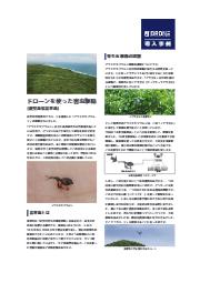 [導入事例]ドローンを使った害虫駆除(鹿児島県喜界島) 表紙画像