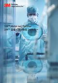 3M(TM) 金属イオン除去フィルター 表紙画像