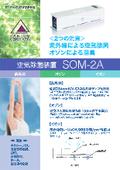 空気除菌装置『SOM-2A』