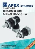 サーボモータ用 精密遊星減速機『AFH/AFHKシリーズ』