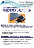 高性能カメラモジュール『CA378-AOIS』