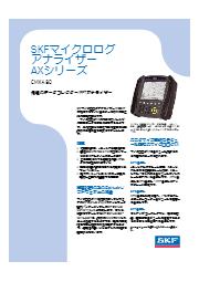 SKFマイクロログアナライザー AXシリーズ CMXA 80 表紙画像