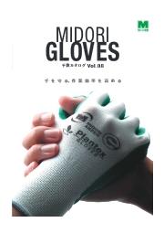 【ミドリ安全】 作業用手袋 総合カタログVol.8 無料進呈中 R9490143001 表紙画像