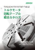 【トルクモータ 回転テーブル】カタログ 表紙画像