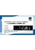 【資料】ウェアラブルレーザースキャナー『HERON』 表紙画像