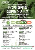 『BCP対策支援 短納期シリーズ』 表紙画像