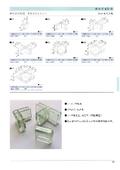 製品別カタログ デイナイス-G ガラス・アクリルジョイント 表紙画像