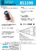 モバイル小型レーザーバーコードスキャナ『MS3390』